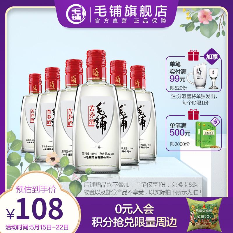 【湖北美酒】毛铺苦荞酒小荞 125ml*6瓶42度 荞香型 配制酒白酒