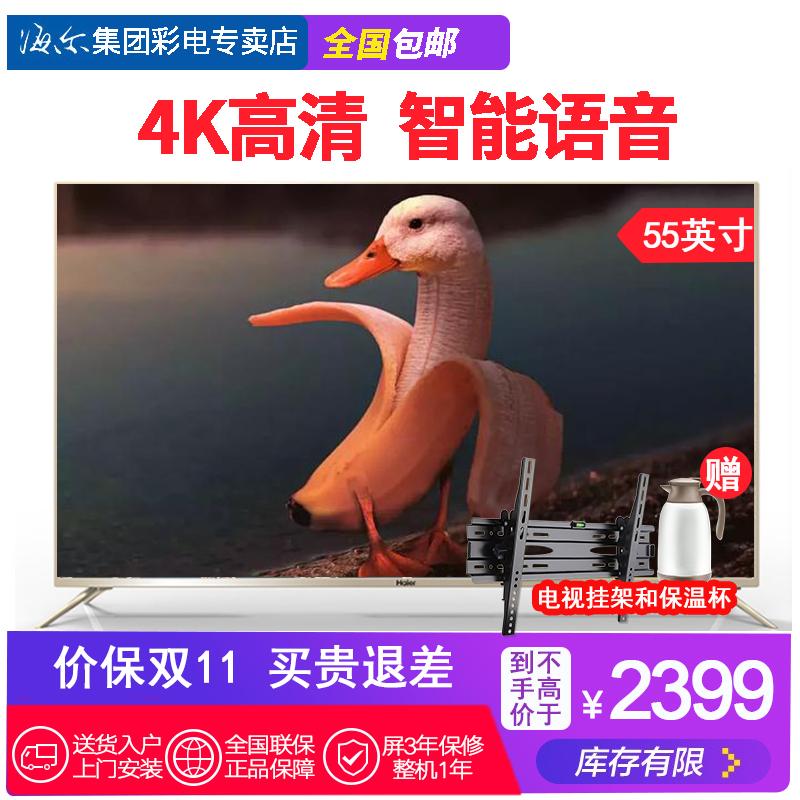 限1000张券海尔ls55z51z 4k超高清40智能彩电