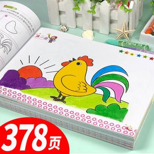 儿童涂色书画画本幼儿园涂色绘本宝宝启蒙绘画册涂鸦填色本2 3岁6