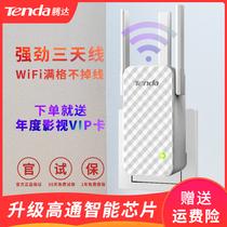 信号接收增强放大器大功率无线扩大扩展中继远距离光钎穿墙家用路由器万能钥匙防蹭破解偷网络神器wifi手机