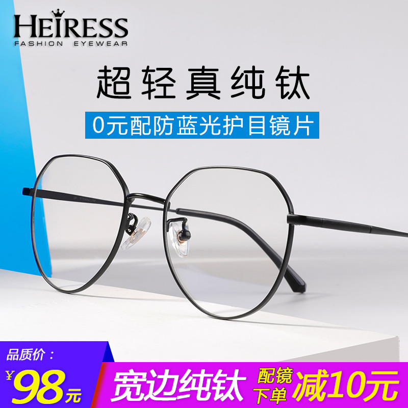 Pure titanium nearsighted spectacle frame, men can match lenses, ultra light spectacle frame, literature and art RETRO spectacle frame, womens big face looks thin