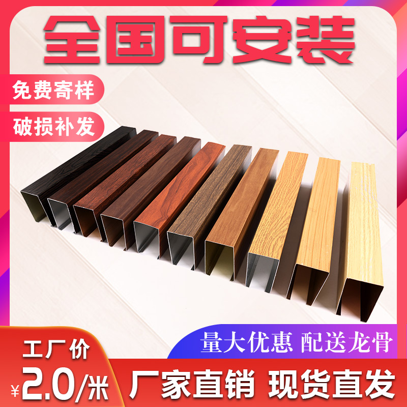 Aluminum square ceiling material wood grain ceiling aluminum square tube aluminum grid U-groove ceiling curtain wall can be customized