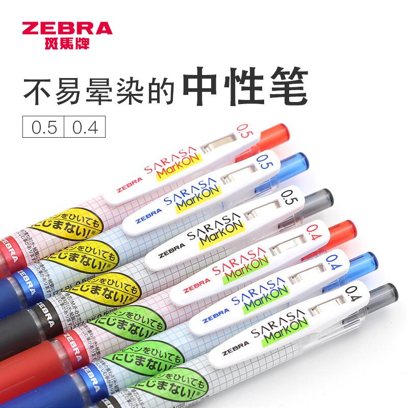 超给力●zebra斑马jjs77杆中性笔满10.00元可用3元优惠券