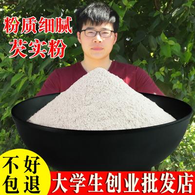 芡实粉500g熟即食无糖纯赤芡实粉干货现磨可搭薏米粉红豆粉山药粉