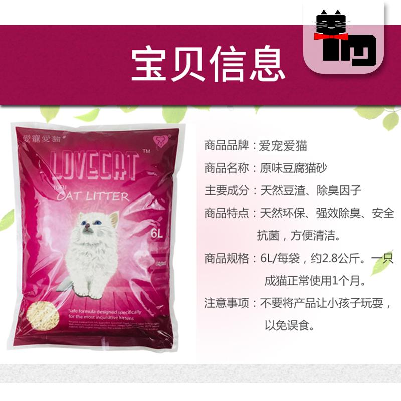 土猫宠物 love爱猫cat原味豆腐猫砂6L吸水结团天然植物砂21省包邮