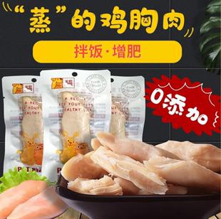 包邮 猫咪水煮鸡胸肉营养40g