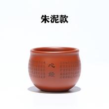 宜兴紫砂壶功夫茶具泡茶杯刻心经大红袍圆肚家用小陶瓷主人单个杯
