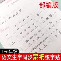 人教部编版练字帖一年级二年级三四五六年级上册写字课课练小学生同步楷书字帖语文英语小学硬笔书法练字本上