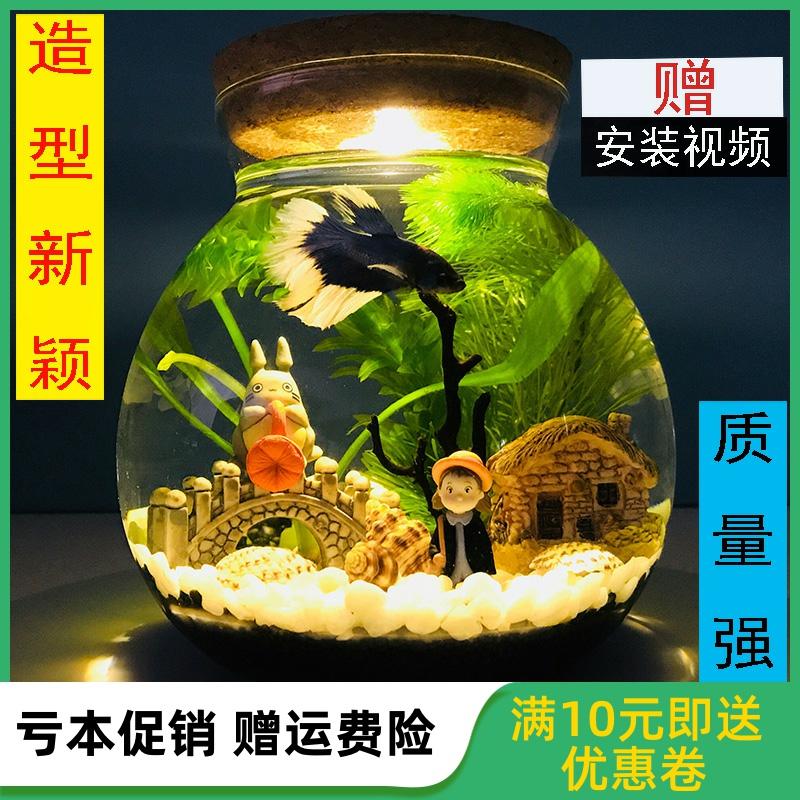 水族箱景观桌面玻璃缸瓶微生态创意景斗鱼观赏办公书桌客厅造,可领取1元天猫优惠券