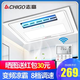 志高凉霸厨房嵌入式换气风扇照明二合一冷霸集成吊顶空调型冷风机