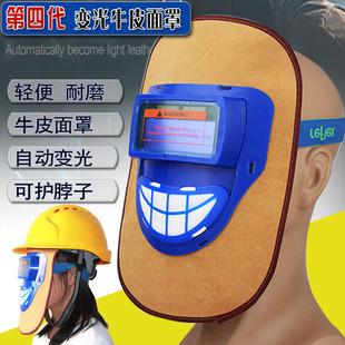 自动变光牛皮电焊面罩轻便透气可带安全帽全脸防护氩弧焊专用面罩