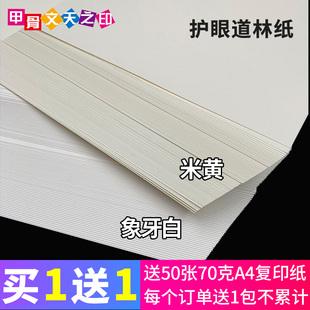 道林纸A5/B5/A4/B4书刊打印纸80g 100g 120g 150g米白色米黄色护眼纸特种艺术画画纸简历文件打印纸a4道林纸