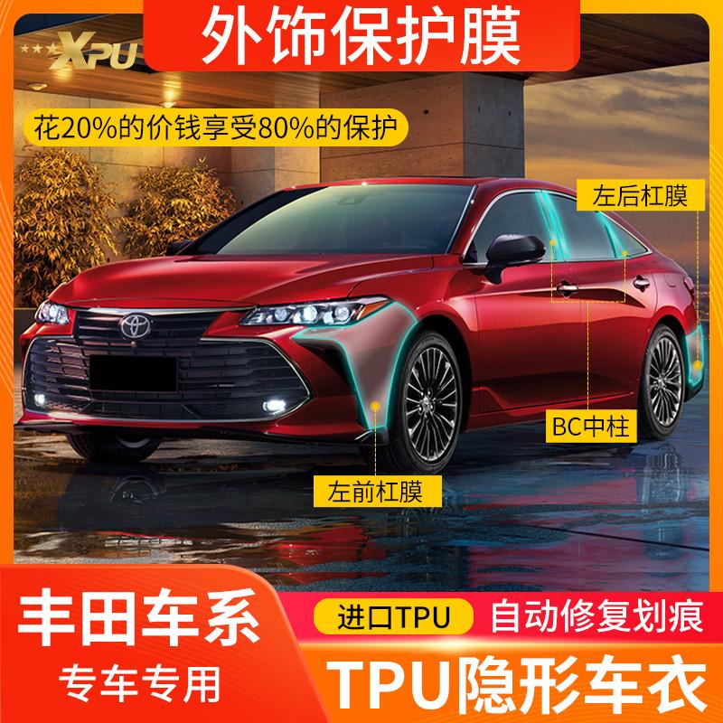 Asia Longwei Landa RAV4 Rongfang Camry hanlanda refitted special interior invisible car cover protective film