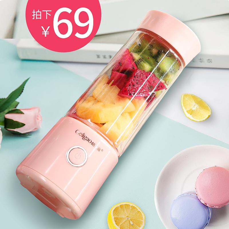 89.00元包邮格立高便携式榨汁家用格力高果汁机