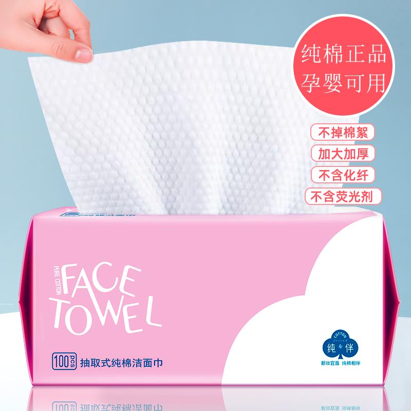 6包 工廠特價  純伴洗臉巾女純棉一次性洗面擦臉潔面巾卸妝化妝棉