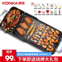 不粘室內烤魚鍋煎烤鐵板電烤盤 康佳電燒烤爐無煙烤肉機家用韓式