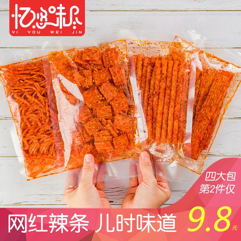 忆悠味尽撕休闲零食大礼包手工辣条10月18日最新优惠