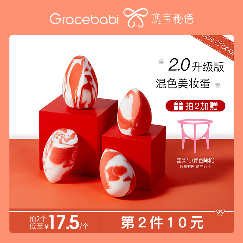 gracebabi美妆蛋不吃粉海绵三文鱼