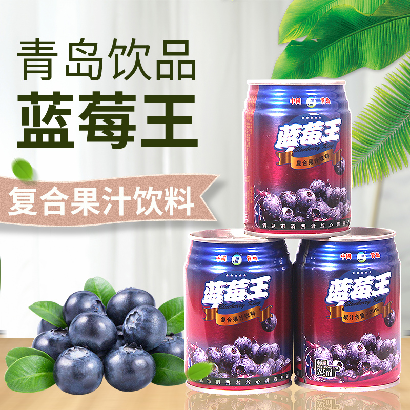 Qingdao laojiekang blueberry juice compound fruit juice baixiangguo fruit drink can be packed in 245ml * 20 new drinks