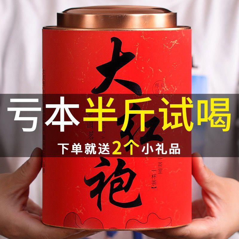 试喝半斤茶叶新茶武夷山大红袍乌龙茶浓香型正宗岩茶2-小布岩茶(式尚茶叶旗舰店仅售14.8元)