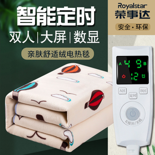 榮事達電熱毯單人雙人電褥子雙控除濕輻射學生宿舍安全家用加大無
