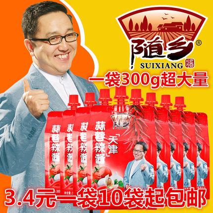天津随乡蒜蓉辣酱 300g装烧烤伴侣 随乡味佳食品 辣椒酱 烤冷面酱