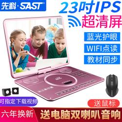 先科移动dvd播放机一体高清影碟机新款家用小型evd光盘播放器儿童英语学习电脑光碟vcd播放机带读碟便携电视