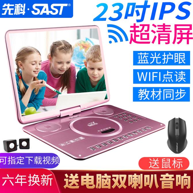 款 家用小型evd光盘播放器儿童英语学习电脑光碟vcd播放机带读碟便携电视 先科移动dvd播放机一体高清影碟机新