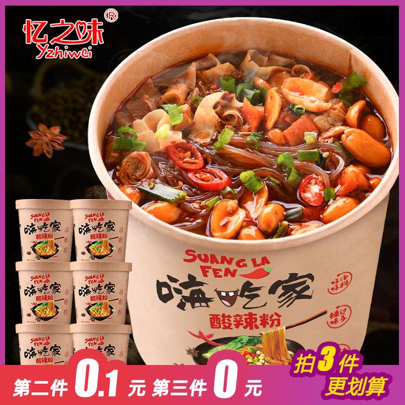 忆之味 嗨吃家酸辣粉2桶装方便面整箱正宗麻辣速食米线网红米粉丝