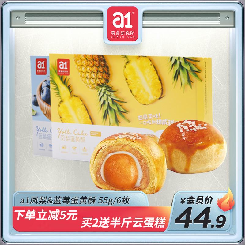 (用35元券)a1凤梨蛋黄酥330g整盒传统麻薯饼干