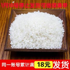 东北原产地发货  珍珠米 小町小包装大米250g半斤图片