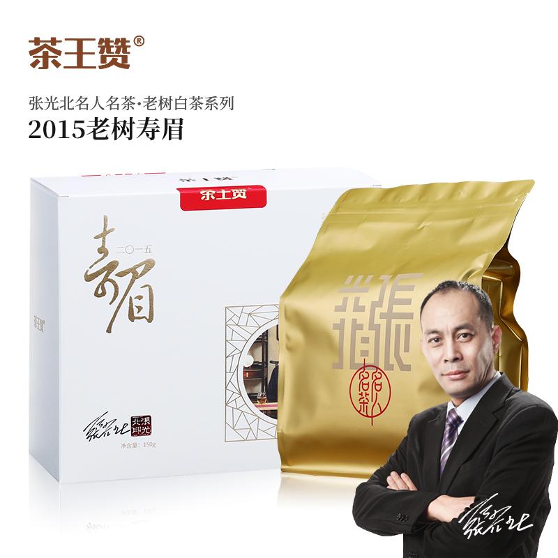 张光北名人名茶4年珍藏2015一级老树寿眉福鼎白茶-南山寿眉(茶王赞旗舰店仅售199元)