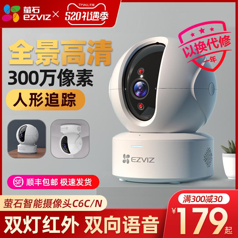 萤石监控摄像头C6C/N无极监控器室内监控家用远程手机360度全景云
