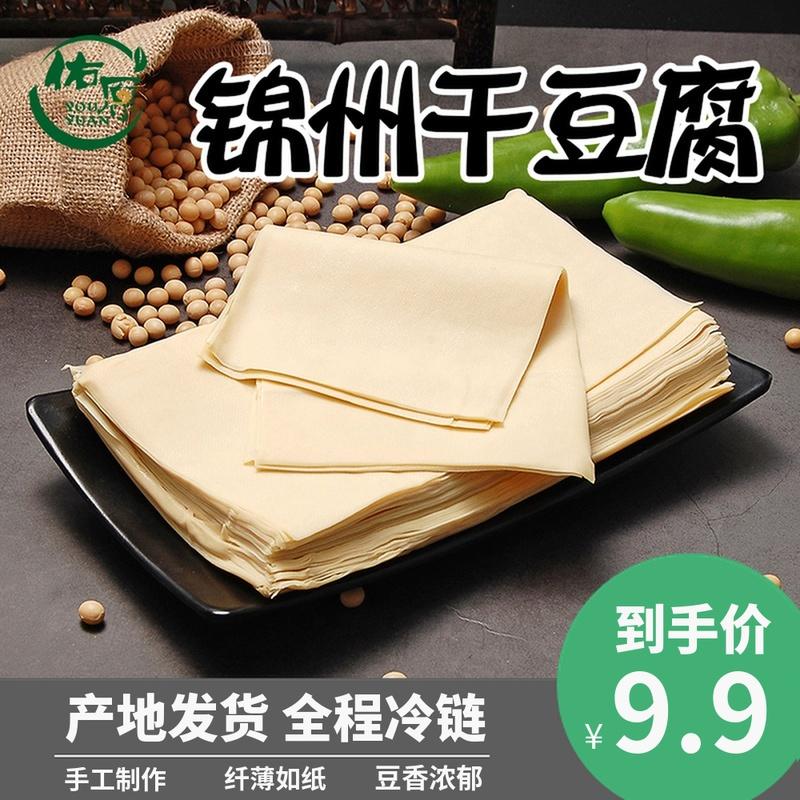 500g正宗锦州干豆腐 超薄东北微咸干豆腐皮非虹螺岘真空千张批发