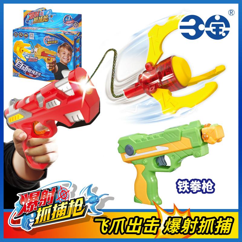 正版三宝新品飞爪出击爆射抓捕枪儿童男孩射击玩具雷霆飞爪枪金刚
