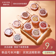 New product loss impulse! Single eyeshadow, mashed potatoes, earth color, eye shadow, powder, pearl, matte, waterproof, non flying powder.