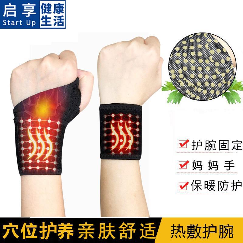 自发热护腕男女扭伤劳损保暖关节运动护妈妈手腕套