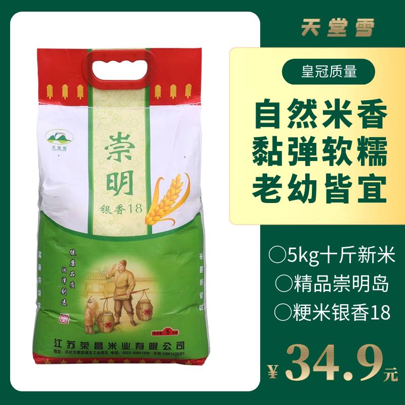 2021新米胚芽米宝宝天堂雪崇明精品大米银香18农家5kg10斤软糯米