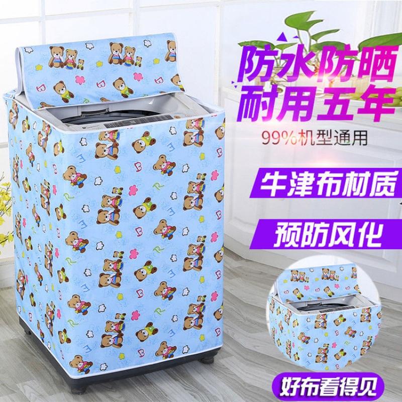洗衣机罩波轮自动上开滚筒防水洗衣机套等%机型
