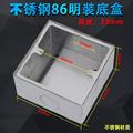 不锈钢86型底盒墙壁插座开关面板明装暗装暗盒分线接线盒金属底座