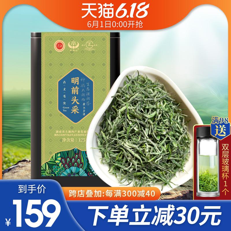 新茶毛尖茶明前头采特级高山绿茶嫩芽浓香型2020古丈毛尖茶叶绿茶