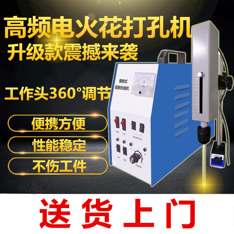 High frequency electric discharge drilling machine electrical spark puncher breaking tap machine breaking screw electrical pulse piercing machine