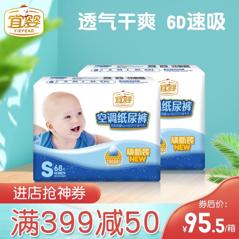 宜婴空调纸尿裤焕新装S136片男女宝宝超薄柔软干爽透气婴儿尿不湿
