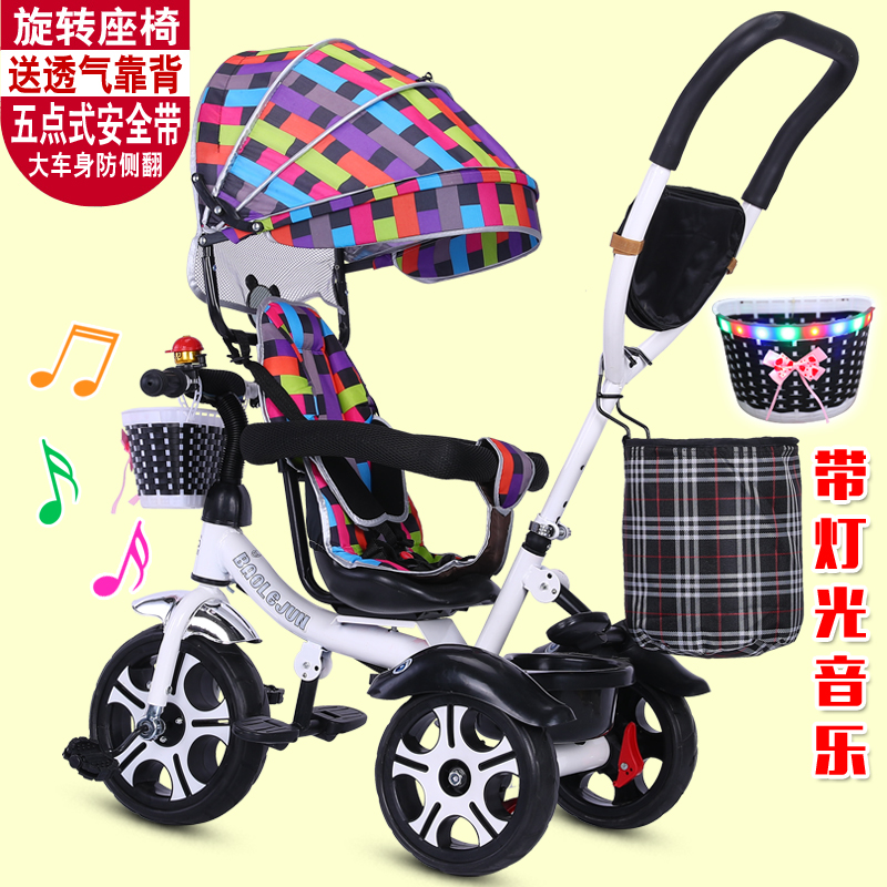多功能三轮车1-3-5岁手推车脚踏车