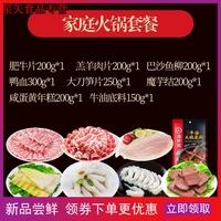 火锅食材组合套餐2-3人份新鲜肥牛卷羊肉卷鱼籽 涮火锅配菜