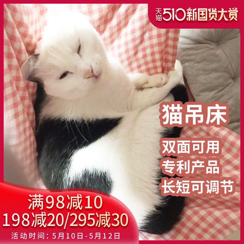 多款式选择猫吊床秋千宠物猫垫猫咪笼子用挂式猫窝挂窝床用品笼装