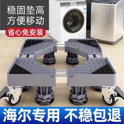海尔洗衣机底座通用移动万向轮脚架垫高置物架全自动滚筒托架支架