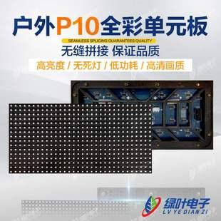 显示屏室外单元p10门头全彩板p10高清led全彩屏