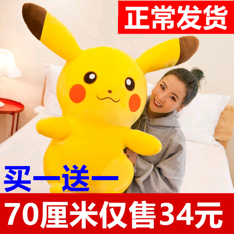 Picachu doll plush toy sleeping pillow cute picachu super Doll Girl genuine