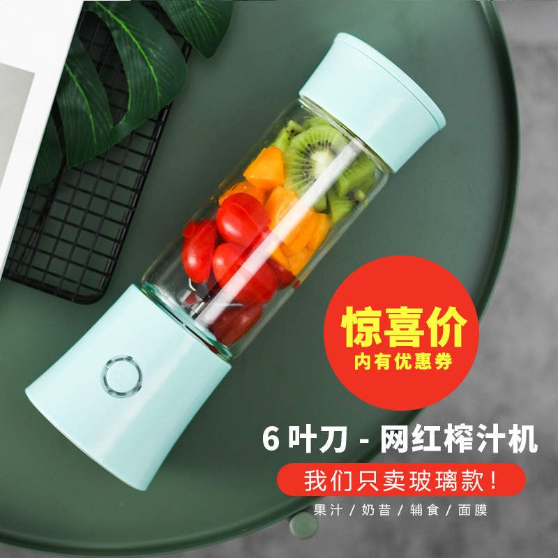 Simple wireless Juicer portable shaking net red juicing cup electric portable small six knife head deep frying Juicer